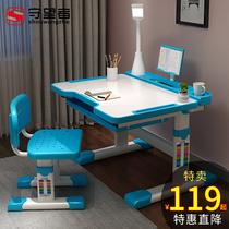 儿童学习桌书桌简约可升降男女孩小学生写字桌套装课桌椅组合家用