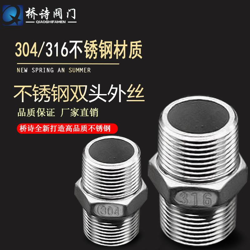 304不锈钢外丝直接 316六角外丝 对丝 内接 双外丝直接头 4分