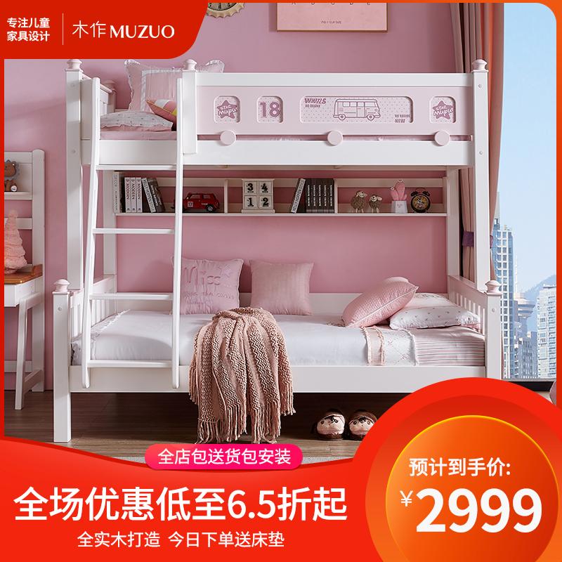 上下床双层床实木 全实木高低床 粉色女孩公主儿童床子母床小户型