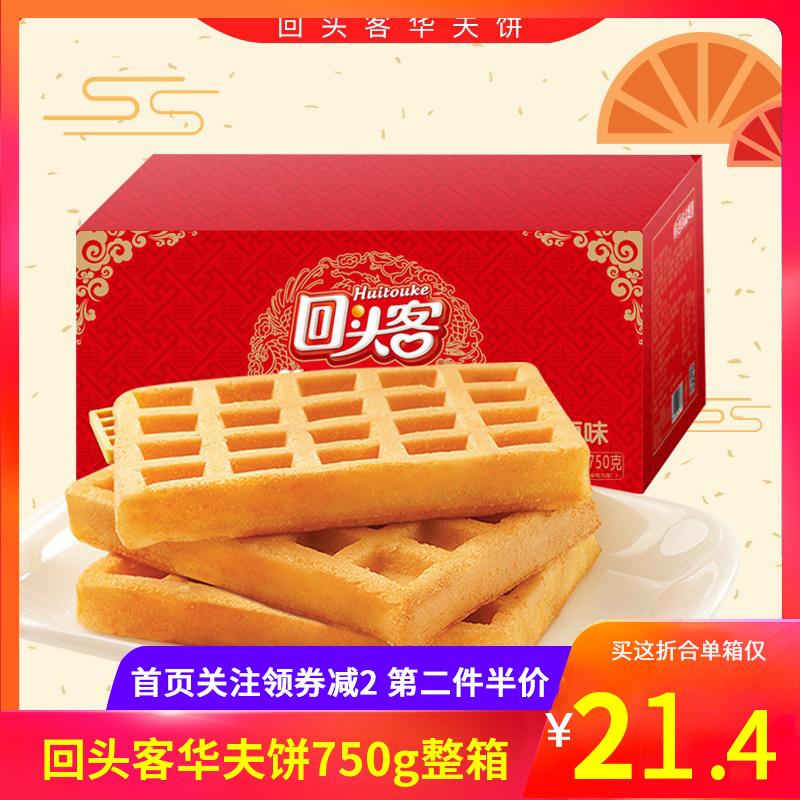 回头客 华夫饼早餐软格子面包24个 券后¥24.9