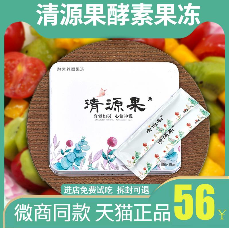 【天猫正品】酵素果冻清源果官网正品果蔬孝素果冻青源果官方