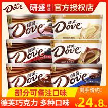 德芙巧克力礼盒装碗装条装盒装香浓黑白巧克力送女友零食糖利榛果