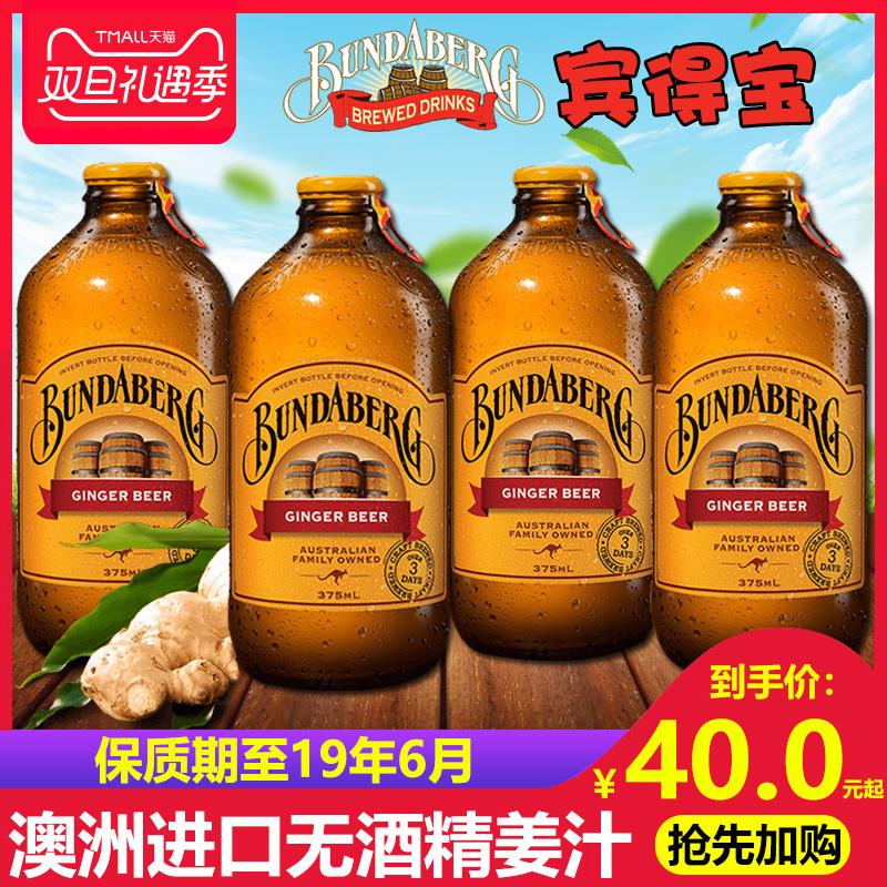 澳洲进口Bundaberg宾得宝果味汽水饮料无酒精姜汁啤酒碳酸饮料