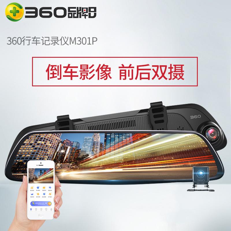 360行车记录仪M301P汽车载前后双录高清夜视手机全景监控倒车影像