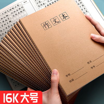 Writing 16k book for elementary school students 300 grid 400 words third, fourth and fifth grade kraft paper unified Chinese square open thickened Chinese homework book mathematics English thin square practice junior high school wholesale