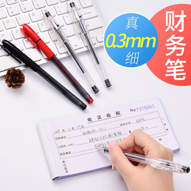 得力S40财务专用笔办公用品0.3mm黑色中性笔会计财会记账笔