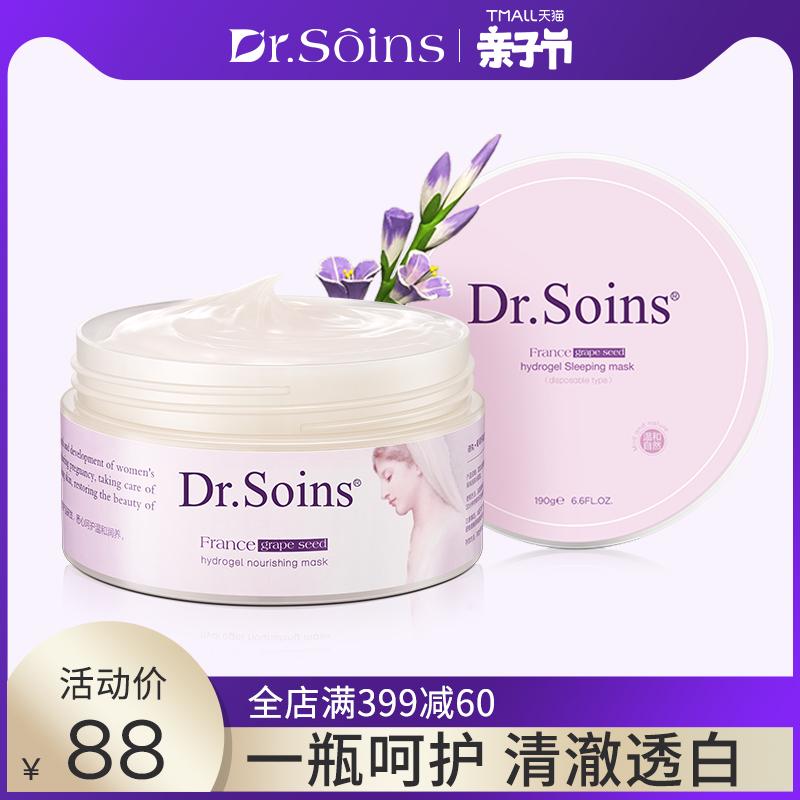 诗丸Dr.soins孕妇睡眠面膜补水保湿免洗孕妇专用可用护肤品化妆品