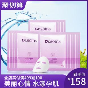 怀孕期专用天然纯护肤化妆品官方旗舰店正品 诗丸孕妇面膜补水保湿