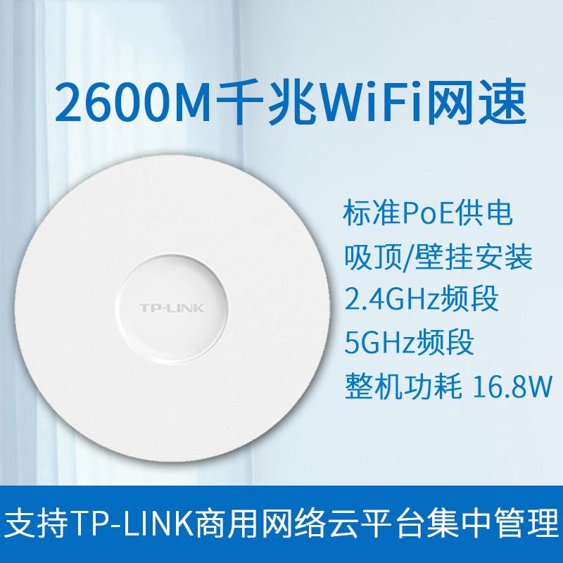 TP-Link双频千兆5G无线吸顶AP路由器2600兆大功率高速网络家用企业酒店穿墙王wifi覆盖TL-AP2607GC-POE/DC