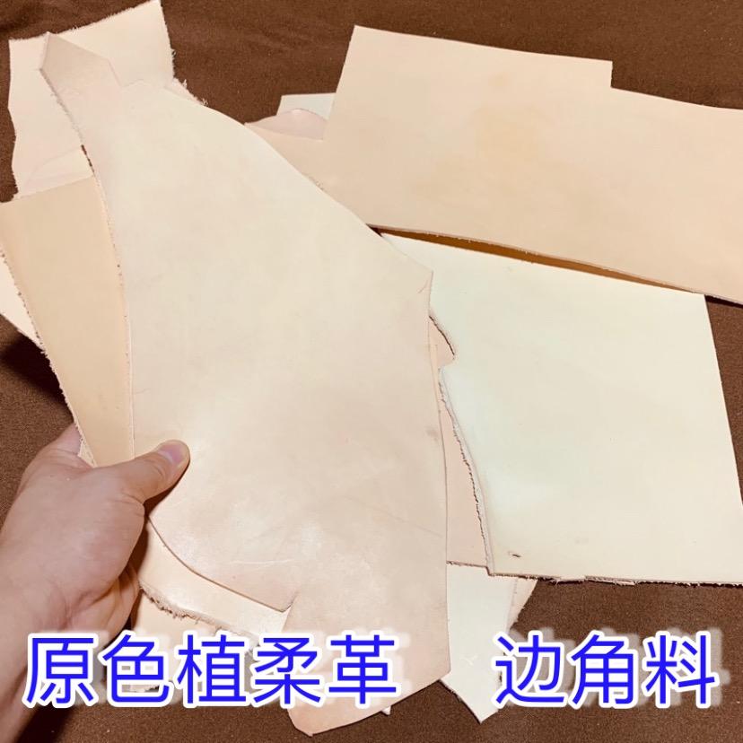 Другие материалы для шитья / Лоскуты кожи Артикул 573924165287