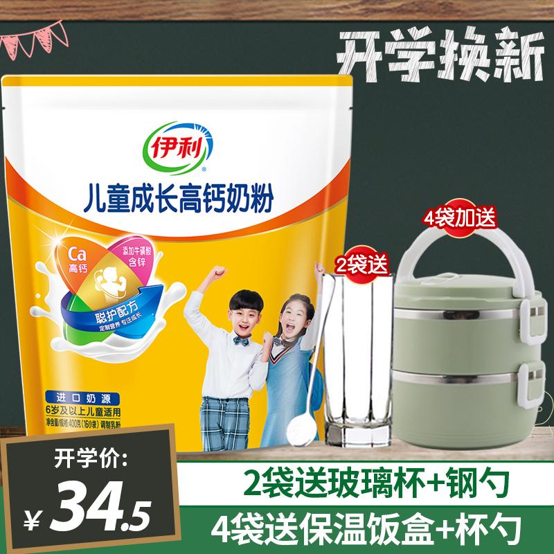 伊利儿童成长高钙奶粉400g独立小袋装学生6岁以上补充营养牛奶粉