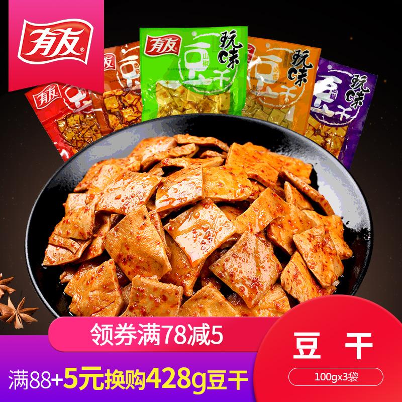 有友豆干  四川特产 豆腐干 小包装 零食麻辣 卤味香辣味100g*3
