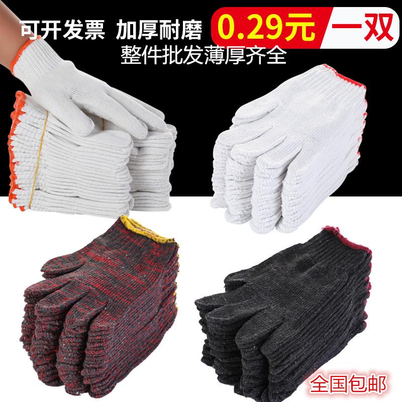 手套劳保耐磨工作男工地干活白色细线棉纱手套薄款修车工线手套