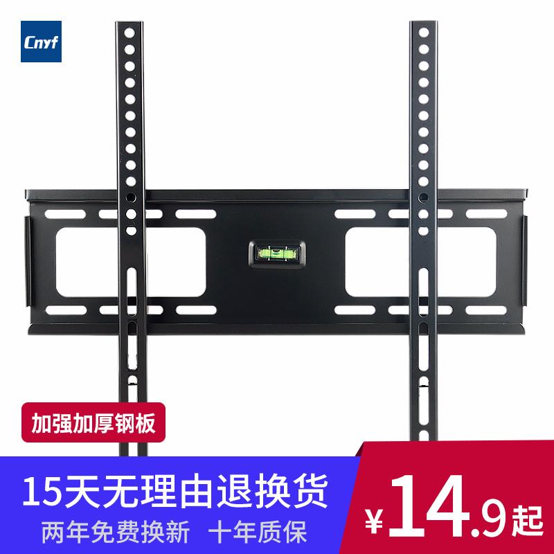 cnyf液晶电视挂架壁挂电视机架支架小米32 40 43 50 55 65寸通用