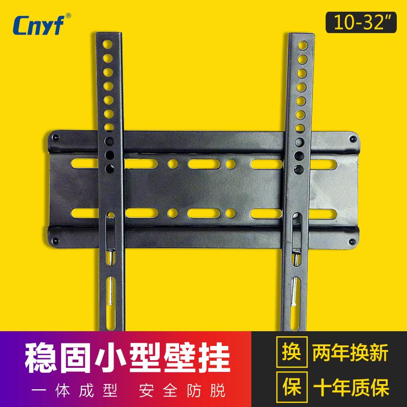 一帆液晶平板通用���旒�19 22 24 29 32 37寸壁�熘Ъ�STA018S