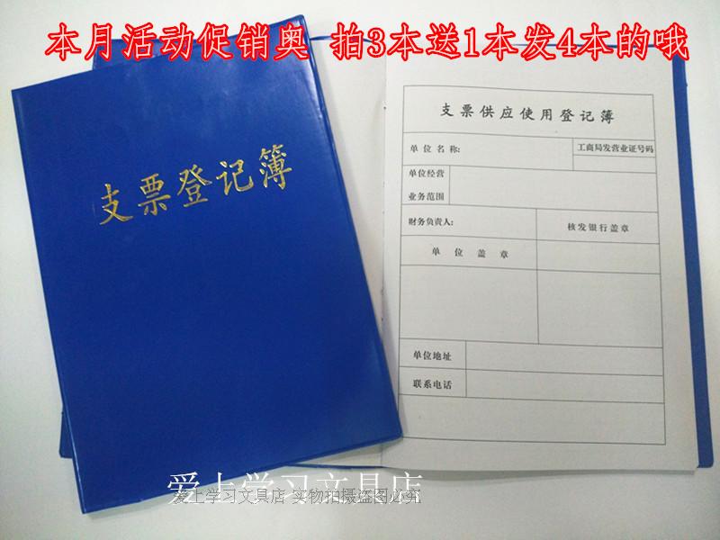 The national parcel check register (transfer / cash) uses the cancellation register 16K