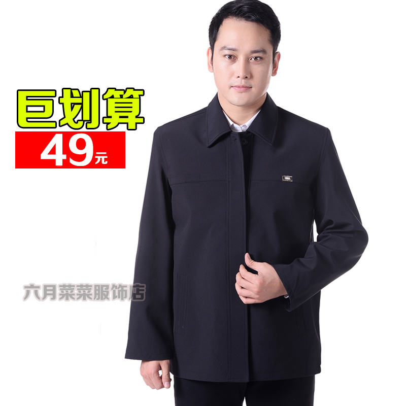 Middle aged and elderly jacket mens fathers coat spring and autumn clothes of 60-70 years old peoples autumn clothes and grandfathers casual clothes