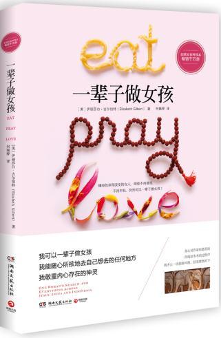 一辈子做女孩--畅销书《eat pray love》中文简体版,美国前国务卿希拉里、身心灵作家张德芬、美国脱口秀女皇奥普拉、奥斯卡影后茱