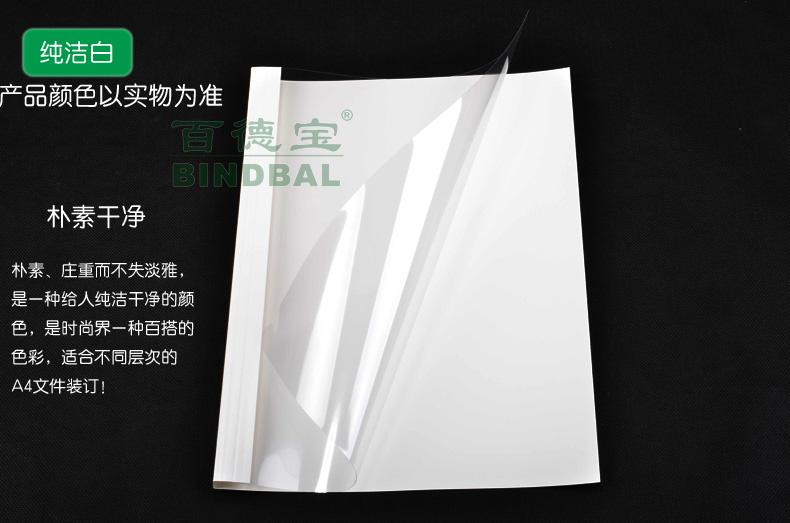 百德宝白色热熔封套 热熔装订封套 塑料封套A4标书封皮1-50mm