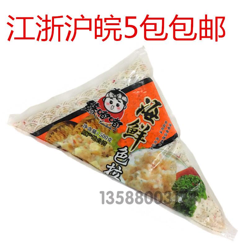 日韩寿司料理 缘嘟嘟龙虾色拉 海鲜沙拉 开袋即食 500g