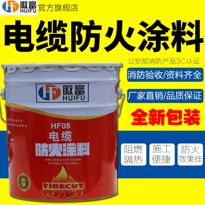 上海徽富牌电缆防火涂料水性油性电缆专用防火涂料防火漆防火涂料