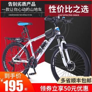 山地自行车男女成年人减震变速越野单车青少年学生公路一体轮赛车品牌