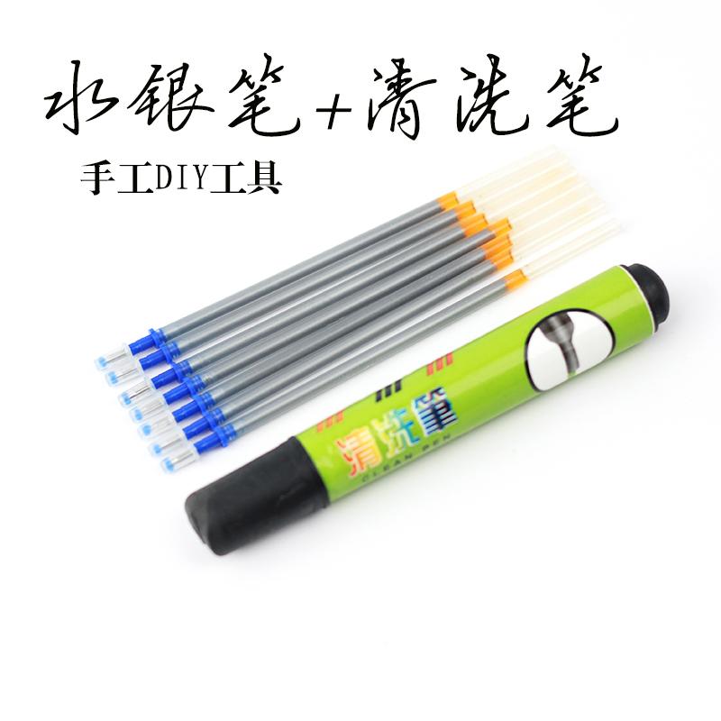 手工皮具DIY 制皮工具 皮革专用水银色画线笔 水银笔芯 清洗笔