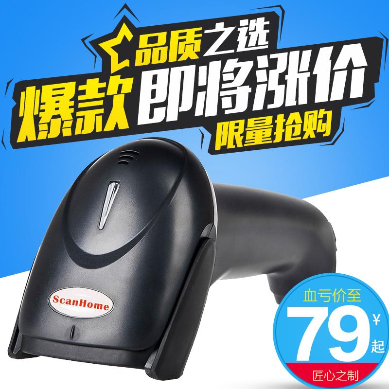 微信支付条码扫描枪快递CCD红光手机屏幕超市服装巴枪USB扫码抢