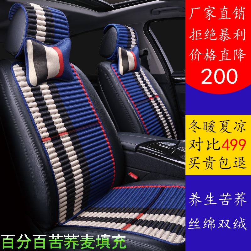 Хафер h6 volkswagen солнечный sagitar лето автомобиль подушка гречиха здравоохранения лен четыре сезона универсальный автомобиль подушка