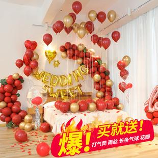 网红结婚新房气球装饰套餐创意婚礼婚庆卧室场景布置结婚用品大全价格