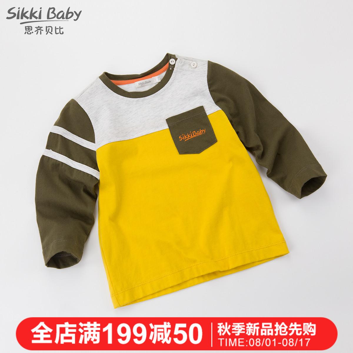 【断码】思齐贝比男童纯棉T恤宝宝长袖体恤中小童上衣婴儿衣服