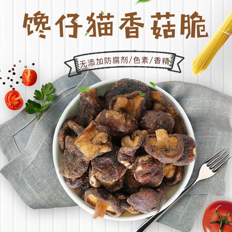 馋仔猫香菇脆70g罐装 即食蘑菇干果蔬脆片休闲食品 网红零食包邮