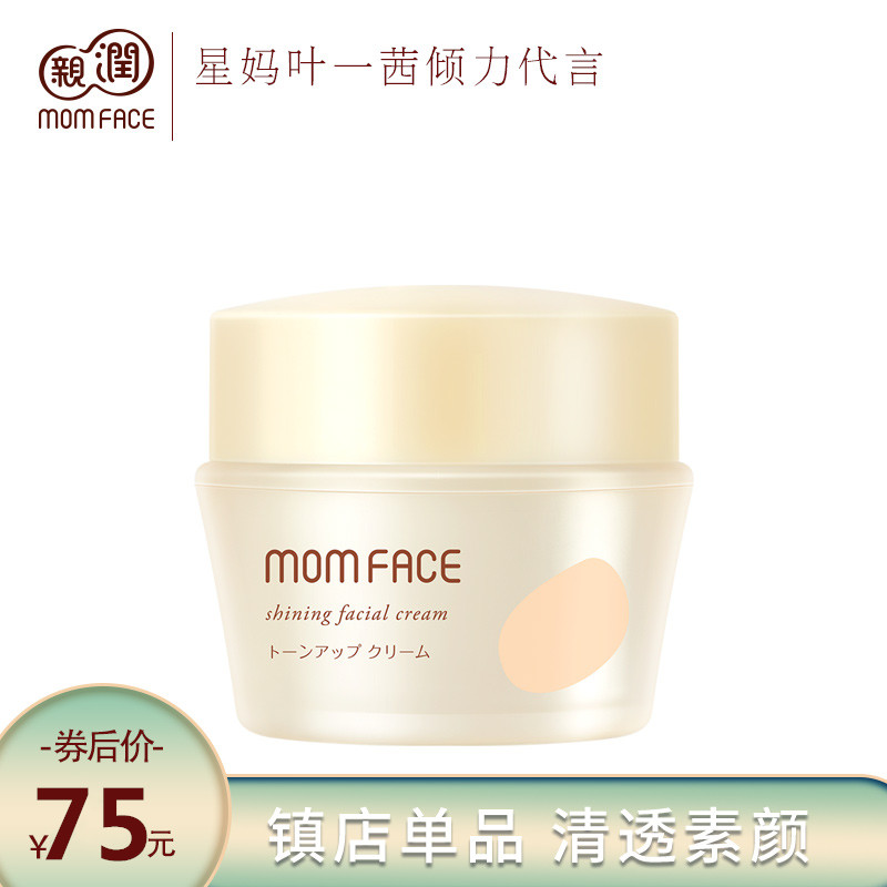 Moisturizing pregnant women skin cream, pregnant women skin care products flagship store moisturizing makeup, nude make-up, lazy person cream, authentic cream.