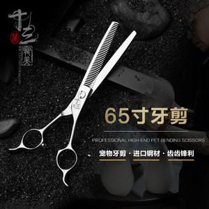 十三宠美 私人订制6.5寸精修小牙剪 宠物美容牙剪 打薄剪