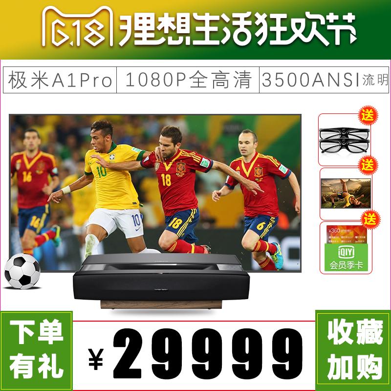 【現貨速發】極米A1pro激光電視高清3D超短焦1080P菲涅爾硬屏投影