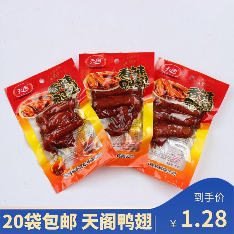 天阁酱鸭翅零食品40克(3支)湖南特产8090后怀旧乡巴佬麻辣小吃