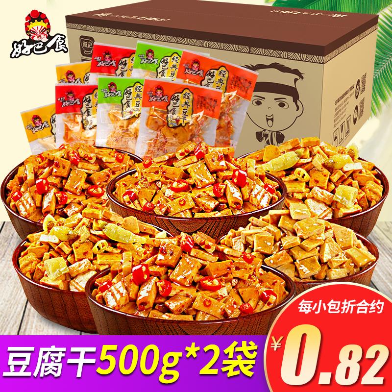 好巴食豆腐干2斤小包装香辣豆干麻辣小吃四川特产豆制品辣条零食