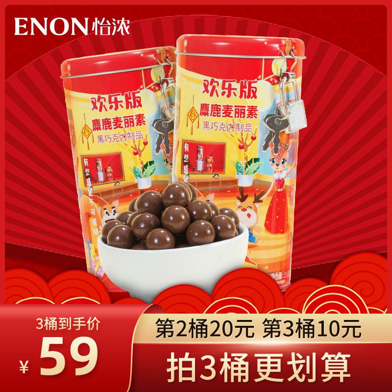 怡浓麦丽素铁桶装存钱罐巧克力欢乐年货节朱古力脆心儿童礼物零食