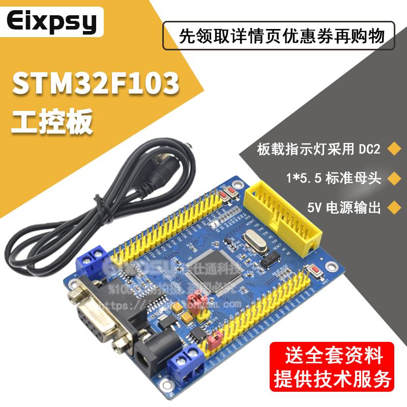 STM32 开发板 STM32F103VET6 CAN RS485 工控板 ARM 单片机学习,可领取3元天猫优惠券