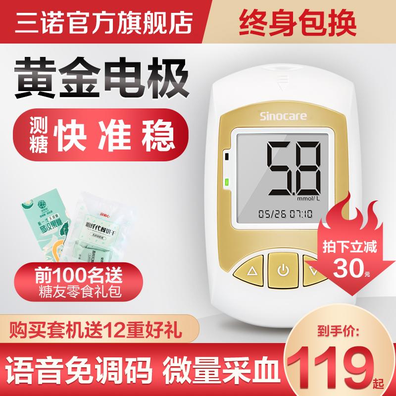 三诺金稳血糖测试仪家用精准测量仪全自动测血糖的仪器血糖试纸条