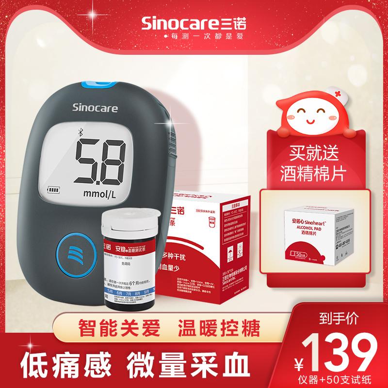 三诺安稳加+air血糖测试仪家用医用孕妇测血糖的仪器试纸条糖尿病