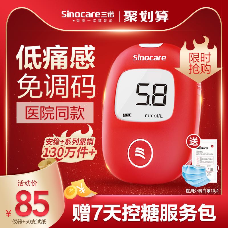 三诺血糖测试仪家用高精准测量仪糖尿病测血糖的仪器安稳试纸医仪