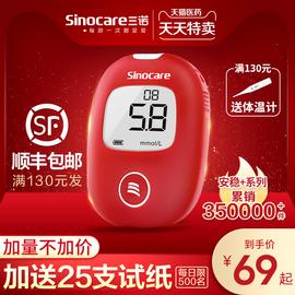 三诺血糖测试仪家用医用安稳+加精准测血糖的仪器试纸孕妇糖尿病图片