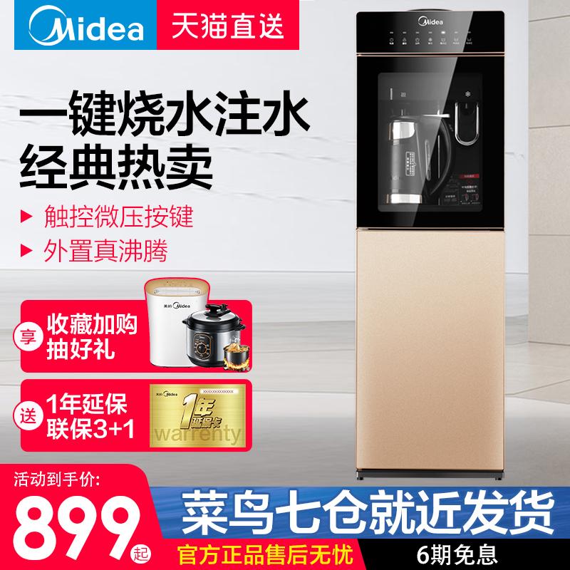 Midea/美的饮水机立式冷热家用全自动迷你小型饮水器加热器M827