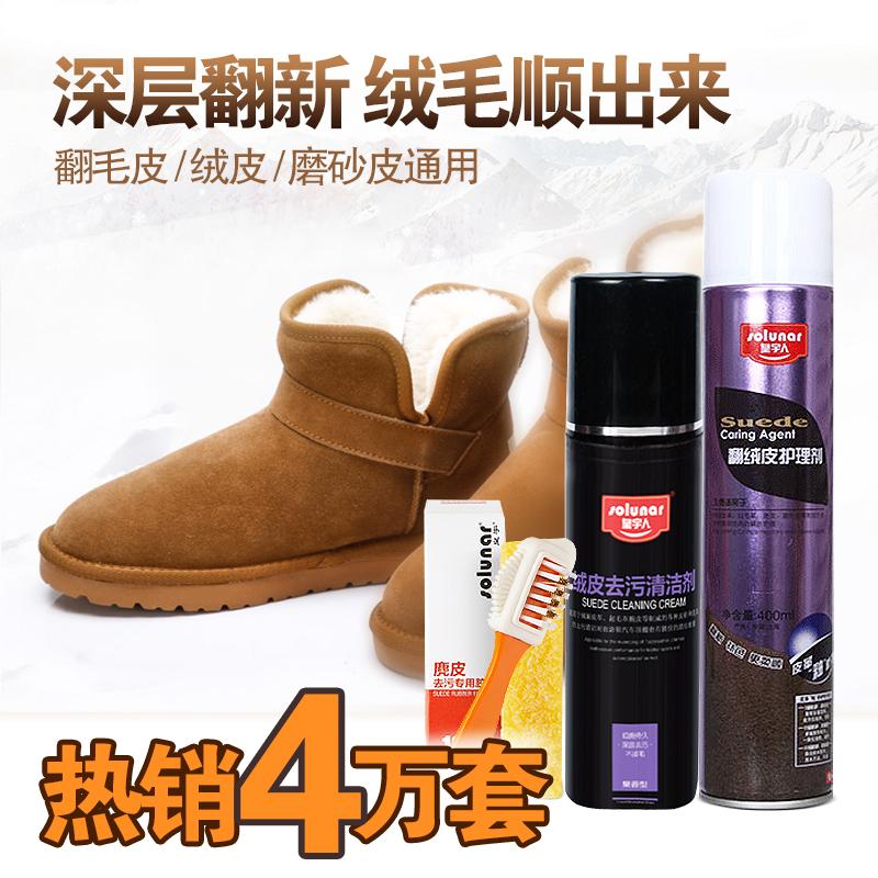 鞋粉磨砂粉 翻毛皮鞋清洁护理 绒皮翻新护理剂磨砂鞋打理液反绒皮