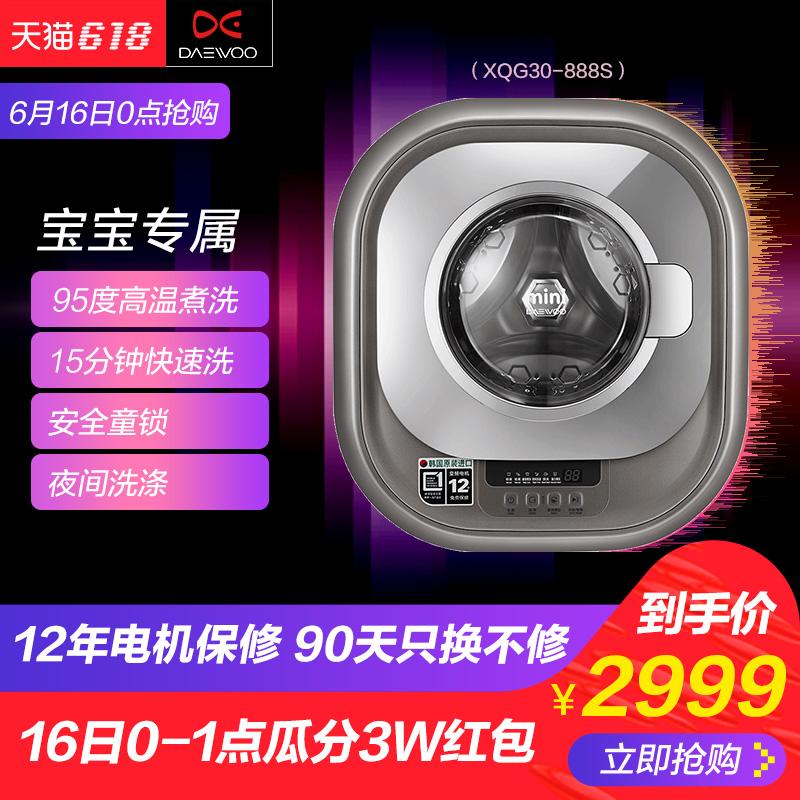 DAEWOO大宇 XQG30-888S洗衣机好用吗,评价如何