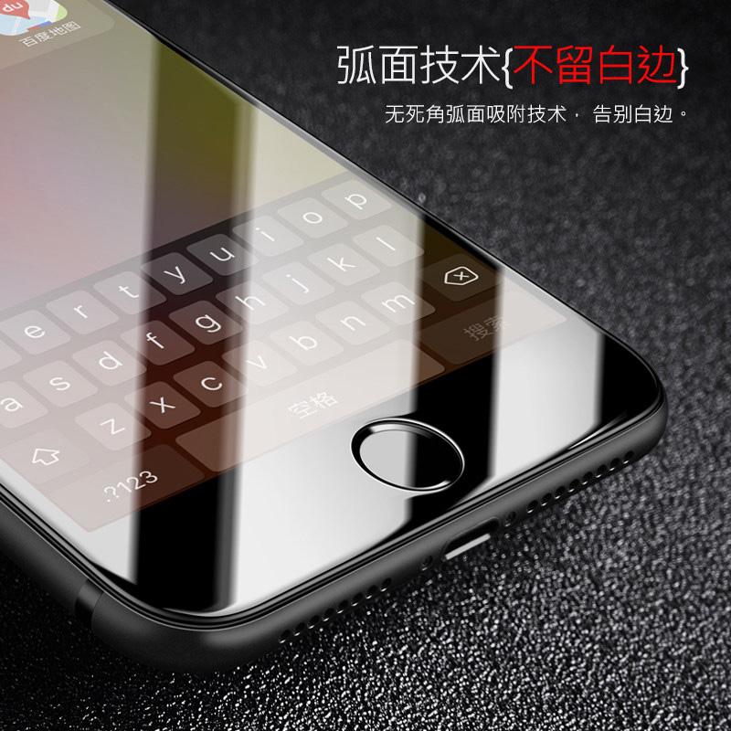 蘋果7plus鋼化膜iPhone8plus手機7 8全屏覆蓋貼膜前水凝p全包邊抗藍光高清玻