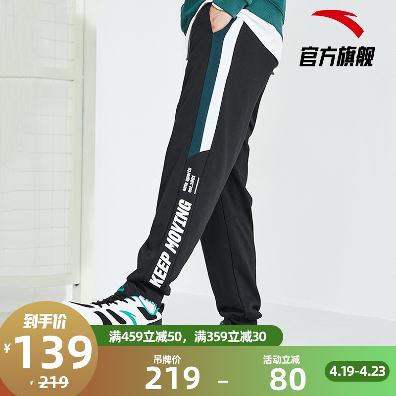 Anta official website flagship sports trousers male 2021 summer beam foot pants loose knit trousers casual men's trousers
