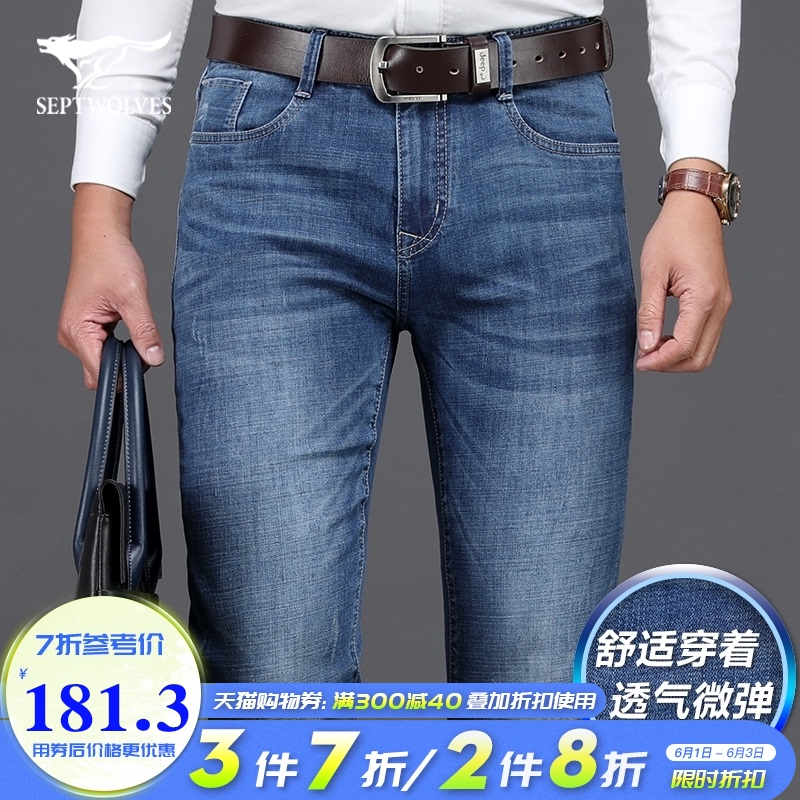 Seven wolf men's jeans men's loose spring and summer 2020 men's elastic pants straight tube business casual pants trend