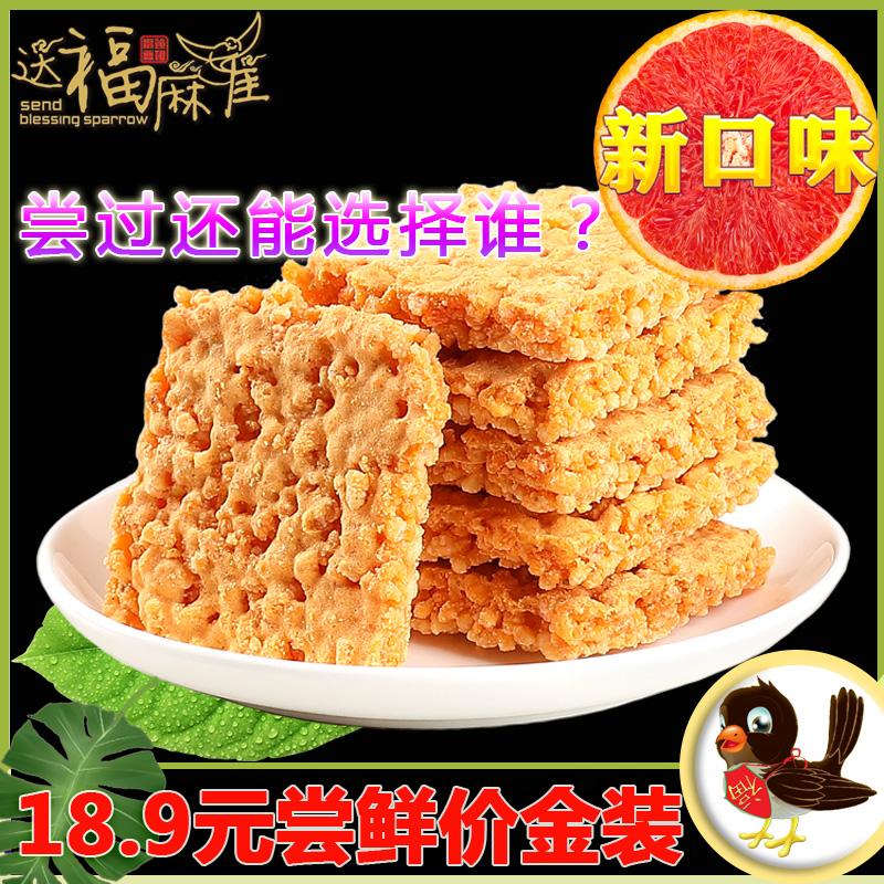 送福麻雀金装蟹香蛋黄糯米肉松锅巴传统糕点零食小包装膨化类食品